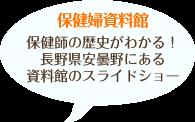 保健婦資料館 保健師の歴史がわかる!長野県安曇野にある資料館のスライドショー