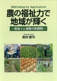 書籍表紙(農の福祉力で地域が輝く~農福+α連携の新展開~