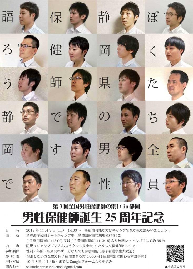 第3回全国男性保健師の集いin静岡 チラシ表