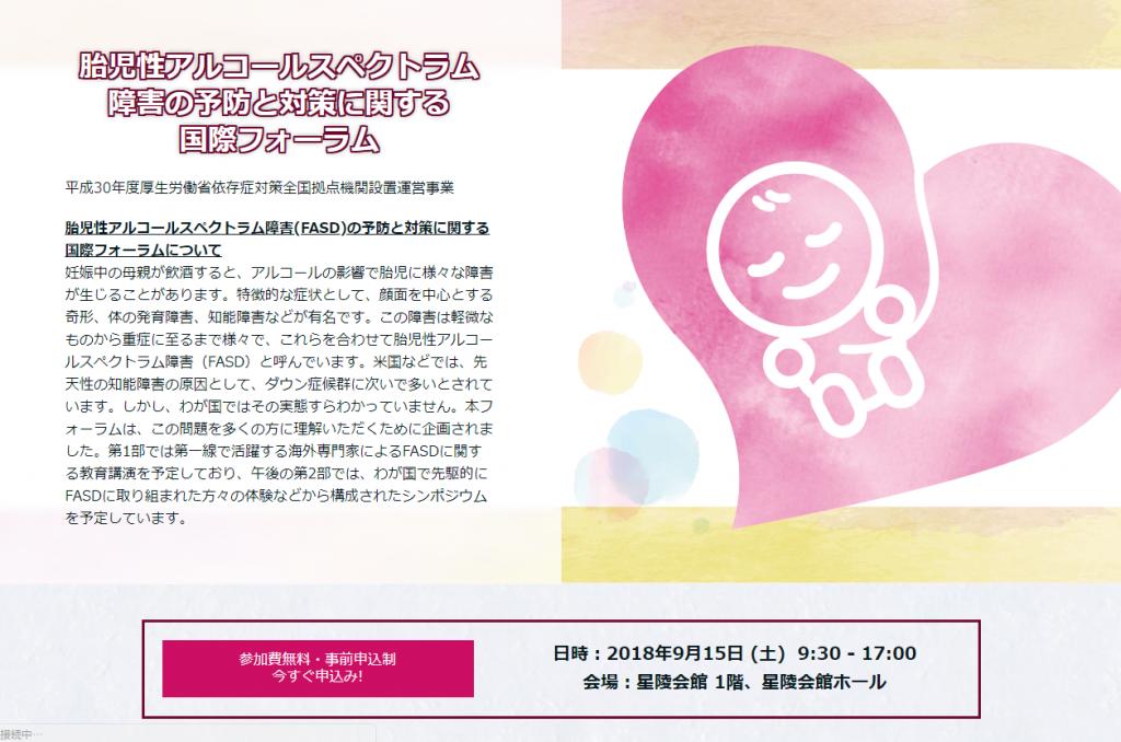 胎児性アルコールスペクトラム障害の予防と対策に関する国際フォーラム