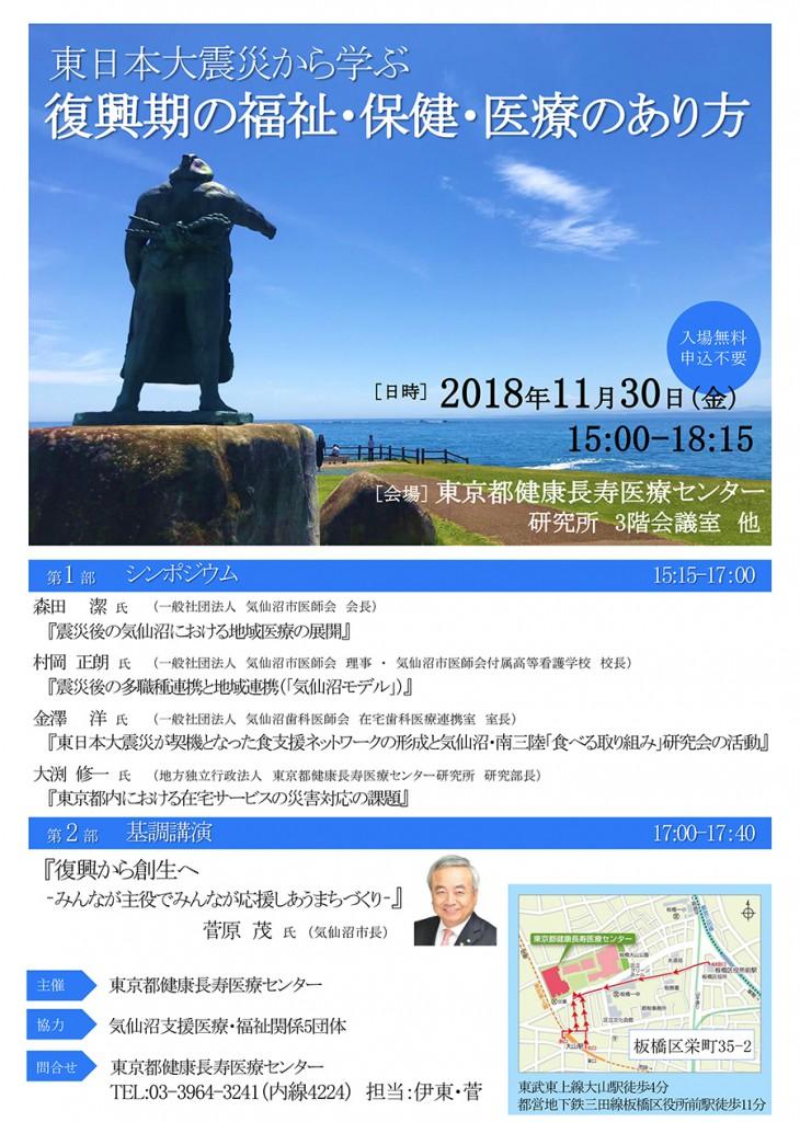 東日本大震災から学ぶ復興期の福祉・保健・医療のあり方