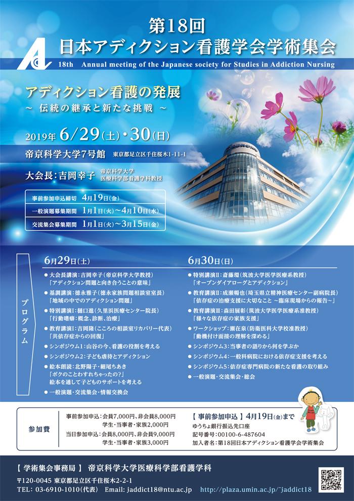 日本アディクション看護学会学術集会チラシ