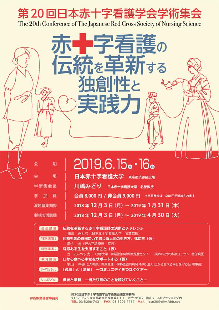 日本赤十字学会集会ポスター
