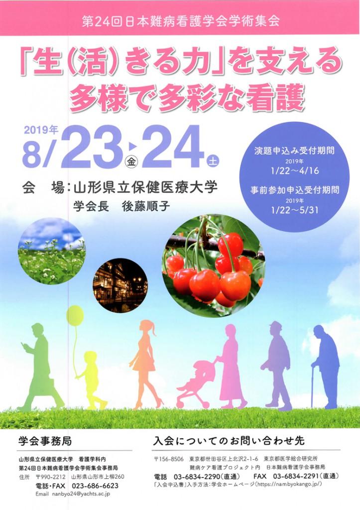 第24回日本難病看護学会学術集会