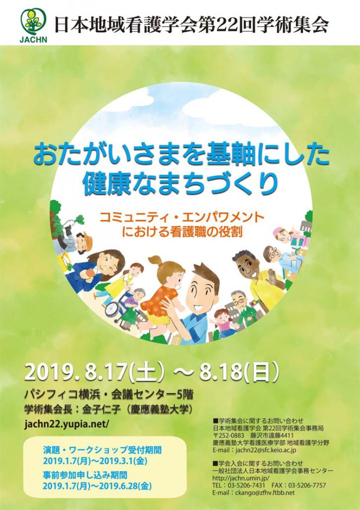 日本地域看護学会 第22 回学術集会