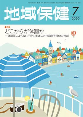 地域保健2020年7月号表紙画像