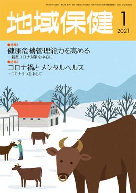 地域保健2021年1月号表紙