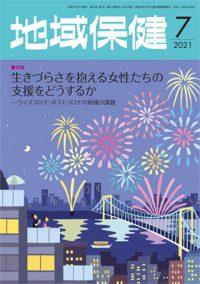 地域保健2021年7月号表紙