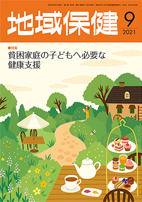 地域保健2021年9月号表紙